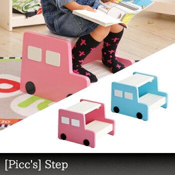 【送料無料】キッズ踏み台【nakids】【Picc's】【子供用ステップ】【登り台】【kds-2647】【天然木】子供用チェアにもなる踏み台