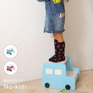 キッズ 踏み台【nakids】【Picc's】 子供用 ステップ 登り台 【kds-2647】天然木 子供用チェアにもなる踏み台| チェアー キッズチェア キッズチェアー 子供家具 キッズ 子ども 子供椅子 イス いす