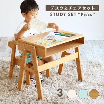 【送料無料】Picc'sStudySet新モデルデスク天板チェア高変更可能【na-KIDS(ネイキッズ)】【nakids】【Picc's】【スタディーセット】【勉強机】【お絵描き】【お片づけ】KDS-2947WH【天然木】