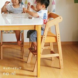 【送料無料】キッズチェア ハイチェア 3色 na-ni チェア 子供椅子 お絵かき 子供 ダイニング学習 キッチン 木製 NAC-2868 na-ni High Chair|子ども こども ハイチェアー キッズ キッズハイチェアー 食事 子供家具 勉強いす 学習椅子 学習いす 学習イス 子供用 チェアー