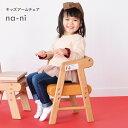 子供 na-ni チェア 3色 椅子 肘 イス 子供椅子 お絵かき 子供 ダイニング学習 プレゼント 誕生日 キッチン 木製 NAC-2…