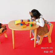【送料無料】机デスクテーブル子供60cmna-niお絵かきおもちゃ勉強子供リビング子育てプレゼント送り物誕生日入学木製NAT-2874Table