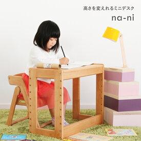 【送料無料】机 デスク テーブル 子供 na-ni お絵かき おもちゃ 勉強 子供 リビング 子育て プレゼント 送り物 誕生日 入学 木製 NAT-2875 na-ni Mini Desk