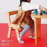 【送料無料】イスチェア子供na-ni勉強子供リビング子育てプレゼント送り物誕生日入学木製NAC-2876na-niWoodChair