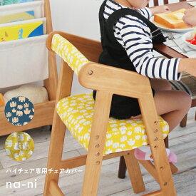 【送料無料】na-niチェアカバー NAC-2868対応 座面カバー 洗濯可能 洗える 子ども キッズチェア 子供椅子 清潔 キッチン 食事 子供家具 勉強いす 学習椅子 学習いす カワイイ 動物