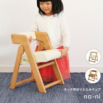 【新商品5/下旬入荷Px10倍】イスチェア折りたたみ可能収納片付け子供na-niコンパクト子供リビングプレゼント木製NAC-2990NA NAC-2990IVna-niFoldingChairキッズチェアー木製天然木学習チェア子供椅子子供いすキッズチェアー子供家具かわいい