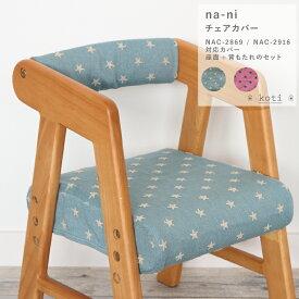 【送料無料】na-niチェアカバー NAC-2869 NAC-2916用のカバー対応 座面カバー 洗濯可能 洗える 子ども キッズチェア 子供椅子 清潔 キッチン 食事 子供家具 勉強いす 学習椅子 学習いす カワイイ スター 星 スター STAR