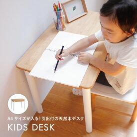 【送料無料】机 デスク テーブル 子供 na-ni お絵かき おもちゃ 勉強 子供 リビング 子育て プレゼント 送り物 誕生日 入学 木製 Kids Desk