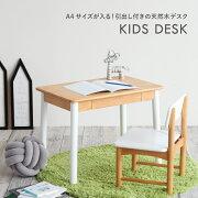 【送料無料】机デスクテーブル子供na-niお絵かきおもちゃ勉強子供リビング子育てプレゼント送り物誕生日入学木製KidsDesk