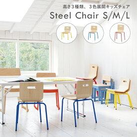 【4脚セット】キッズチェア 子ども椅子 幼稚園 塾 木製チェア スチール 学校 pleto プレト スタッキング