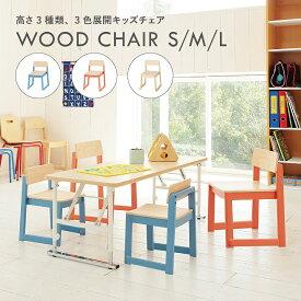 【4脚セット】木製椅子キッズチェア 子ども椅子 幼稚園 塾 木製チェア スチール 学校 pleto プレト スタッキング PLETO Wood Chair