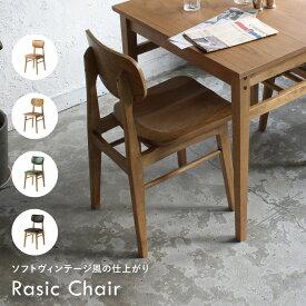チェア デスクチェア ダイニングチェア 椅子 チェアー アンティーク風 木製椅子 Rasic 北欧 おしゃれ ブラウン グリーン ナチュラル キャメル イス