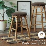 高さ48.5cmロースツールチェア椅子バーカフェおしゃれかわいいカフェアウトドアRAS-3332BRRasicLowStool