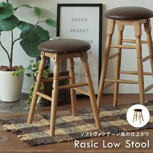 高さ48.5cm ロースツール チェア 椅子 バー カフェ おしゃれ かわいい カフェ アウトドア RAS-3332BR Rasic Low Stool