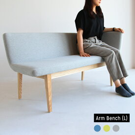 【50%OFF 在庫限りSALE】ベンチ SUITE Arm Bench(L) 背もたれ ダイニングベンチ チェア 椅子 ソファー