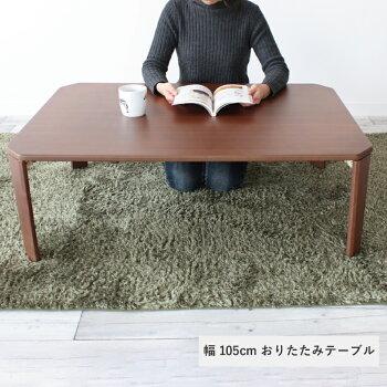 ウォールナットテーブル折りたたみbois