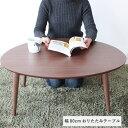 ●ポイント5倍 + クーポン発行中!!● 年間500本売上 ちゃぶ台 折りたたみ 丸 80cm ウォールナット テーブル 折り畳み 木製テーブル センターテーブル ローテーブル | 丸テーブル 円卓 座卓 ロータイプ ロー 一人暮らし おしゃれ セン