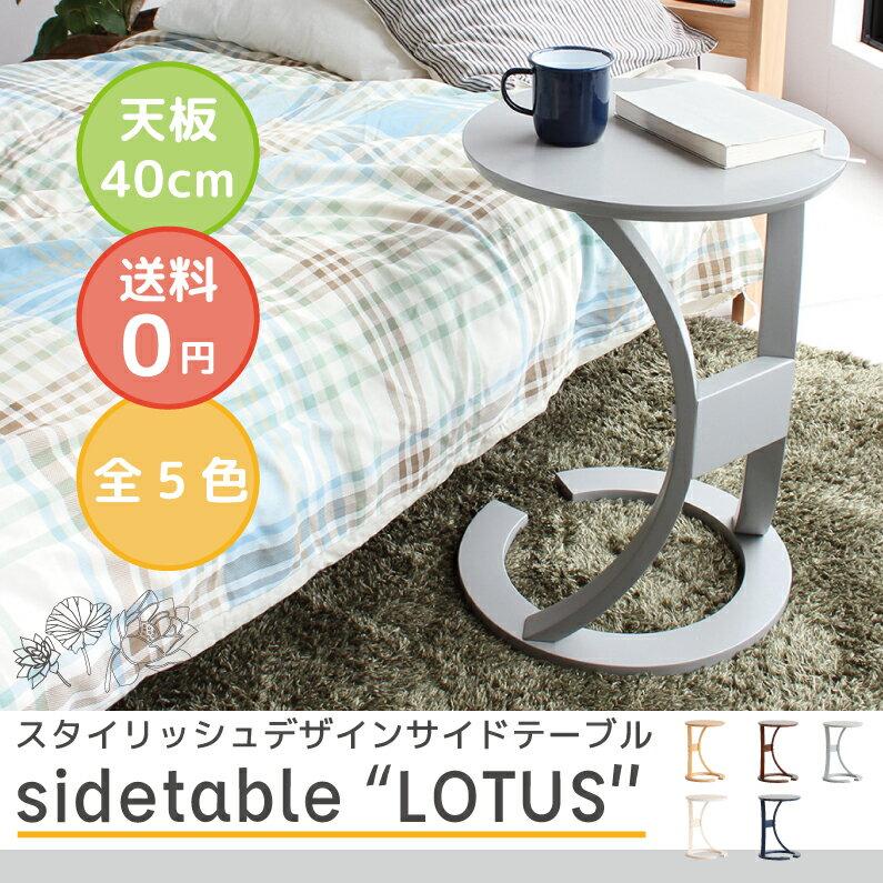 sidetable(LOTUS) 北欧風 木製テーブル サイドテーブル ベッドサイド ナイトテーブル 天然木 ナチュラル ブラウン|机 家具 ウッドテーブル インテリア ベッドサイド テーブル コーヒーテーブル ラウンドテーブル ミニテーブル ミニ ベッド 丸テーブル 円型 ロータス