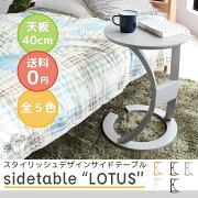 sidetable(LOTUS)北欧風木製テーブルサイドテーブルベッドサイドナイトテーブル天然木ナチュラルブラウン|机家具ウッドテーブルインテリアベッドサイドテーブルコーヒーテーブルラウンドテーブルミニテーブルミニベッド丸テーブル円型サイド