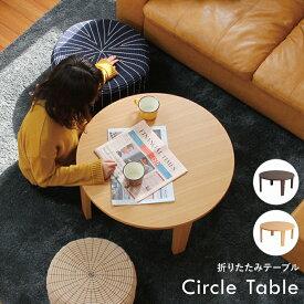 【24%OFF 在庫限りSALE】折りたたみテーブル ちゃぶ台 ナチュラル 円卓 丸テーブル サークルテーブル circle table