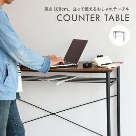 高さ100cm スタンディングデスク カウンターテーブル 収納棚 ブラウン 作業台 リモートワーク テレワーク Counter Table バー カッコいい 大人 木製 スチール 立ち飲み おしゃれ