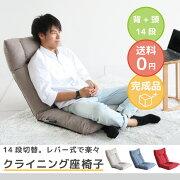 【予約販売中】【送料無料】座椅子14段階リクライニングチェアー座いすコンパクトリクライニングチェア座イス1人掛けソファー一人掛けソファいすイス椅子チェアファブリックフロアチェア