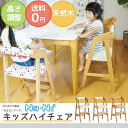 【送料無料】キッズチェア ハイチェア 3色 na-ni チェア 子供椅子 お絵かき 子供 ダイニング学習 キッチン 木製 NAC-2…