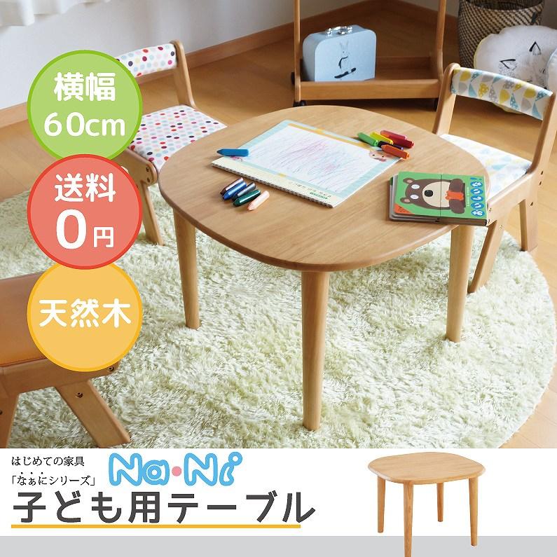 【送料無料】机 デスク テーブル 子供 60cm na-ni お絵かき おもちゃ 勉強 子供 リビング 子育て プレゼント 送り物 誕生日 入学 木製 NAT-2874 Table