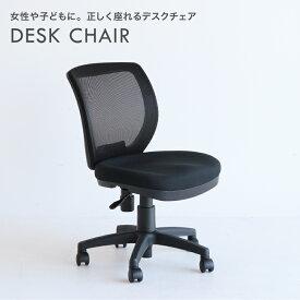 低い椅子デスクチェアLDcS−W47.5、座面の高さ38cm〜43cm、背もたれまでの座面の奥行38cm、シート幅47.5cm 創造的ダイバーシティー・デスクチェア 座面高 38cm 40cm 43cm オフィスチェア