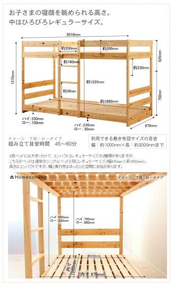 【送料無料】2段ベッド2段ベットbed寝具ベッド子供用ベッドすのこベッド小学生新生活シンプル木製ベッドはしごお祝いベット兄弟