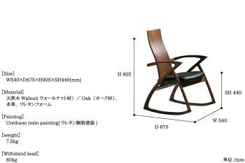 日本製天然木U-Laハイバックロッキングチェア椅子|チェアチェアー木製ウォールナット本革デザインチェアおしゃれ北欧ナチュラルロッキングチェアーロッキング家具ハイバックチェアモダンリビングチェアパーソナルチェアインテリアイスいす