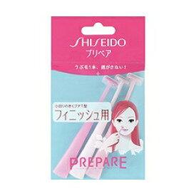プリペア フィニッシュ用(プチT)3本入 資生堂(PREPARE)女性用カミソリ