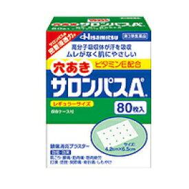 【第3類医薬品】穴あきサロンパスA 80枚