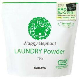 ハッピーエレファント洗濯パウダー720g サラヤ