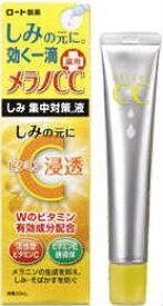 メラノCC 薬用しみ 集中対策美容液 20ml