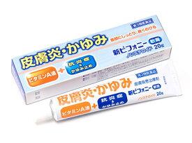 【第3類医薬品】新ピフォニー軟膏 20g ノンステロイド ノーエチ薬品