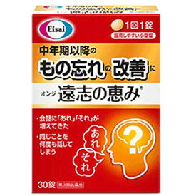 【第3類医薬品】遠志の恵み 30錠 エーザイ