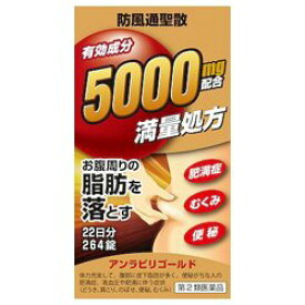 【第2類医薬品】阪本漢方 防風通聖散アンラビリゴールド 264粒