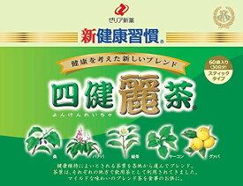 新健康習慣 四健麗茶 60袋 ゼリア新薬 栄養補助食品