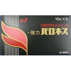 【小型宅配便】【第1類医薬品】強力バロネス 10mL×5AP 日新製薬