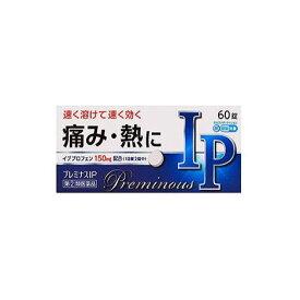 【第(2)類医薬品】プレミナスIP 60錠 奥田製薬