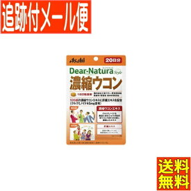 【メール便送料無料】ディアナチュラ 濃縮ウコン 40粒(20日) パウチ
