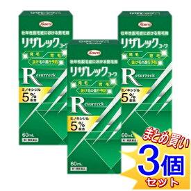 【3個セット】【第1類医薬品】リザレックコーワ 60ml ミノキシジル5% 興和 小型宅配便