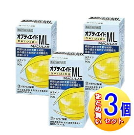 【3個セット】【機能性表示食品】オプティエイドML MACULAR 90粒 わかもと製薬 【小型宅配便】
