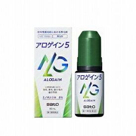 【第1類医薬品】アロゲイン5 60ml ミノキシジル5% 佐藤製薬