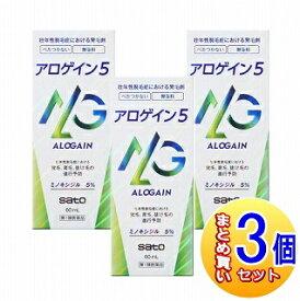 【3個セット】【第1類医薬品】アロゲイン5 60ml ミノキシジル5% 佐藤製薬【小型宅配便】