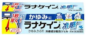 【3個セット】【第2類医薬品】ラナケイン冷感ジェル 30g 小林製薬【メール便送料無料/3個セット】