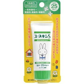 【メール便送料無料】ユースキンS UVミルク 40g SPF25 PA++