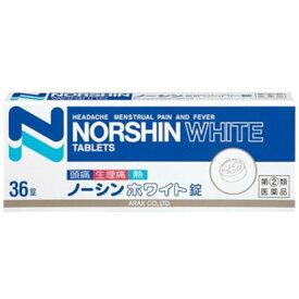 【第(2)類医薬品】ノーシンホワイト錠 36錠 アラクス【メール便送料無料】