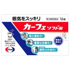【第3類医薬品】カーフェソフト錠 16錠 エーザイ【メール便送料無料】